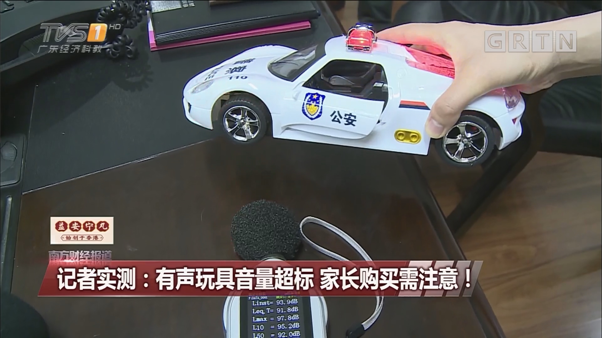 记者实测:有声玩具音量超标 家长购买需注意!