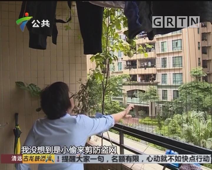中山:小区多户被盗 住户盼物管加强安保