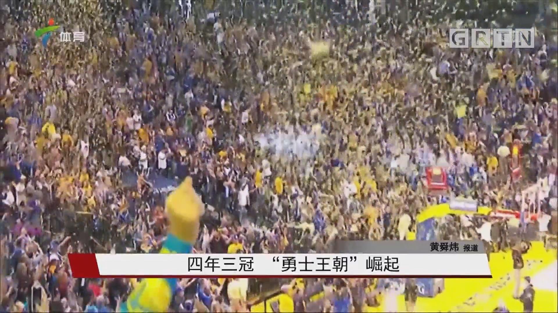 """四年三冠 """"勇士王朝""""崛起"""