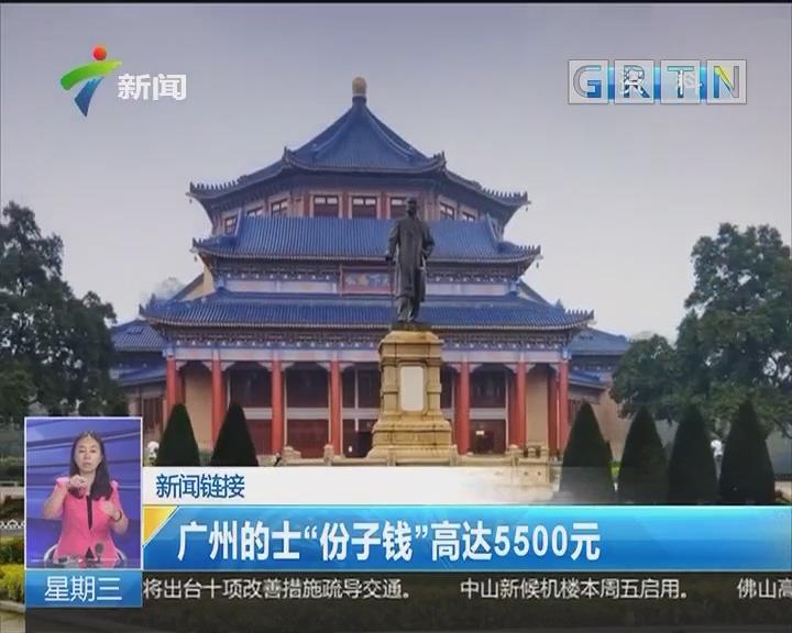 """新闻链接:广州的士""""份子钱""""高达5500元"""