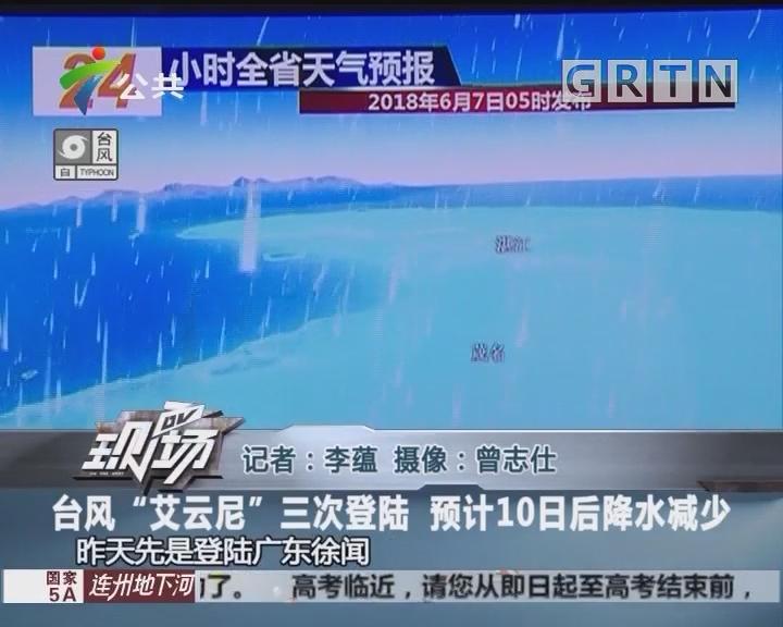 """台风""""艾云尼""""三次登陆 预计10日后降水减少"""