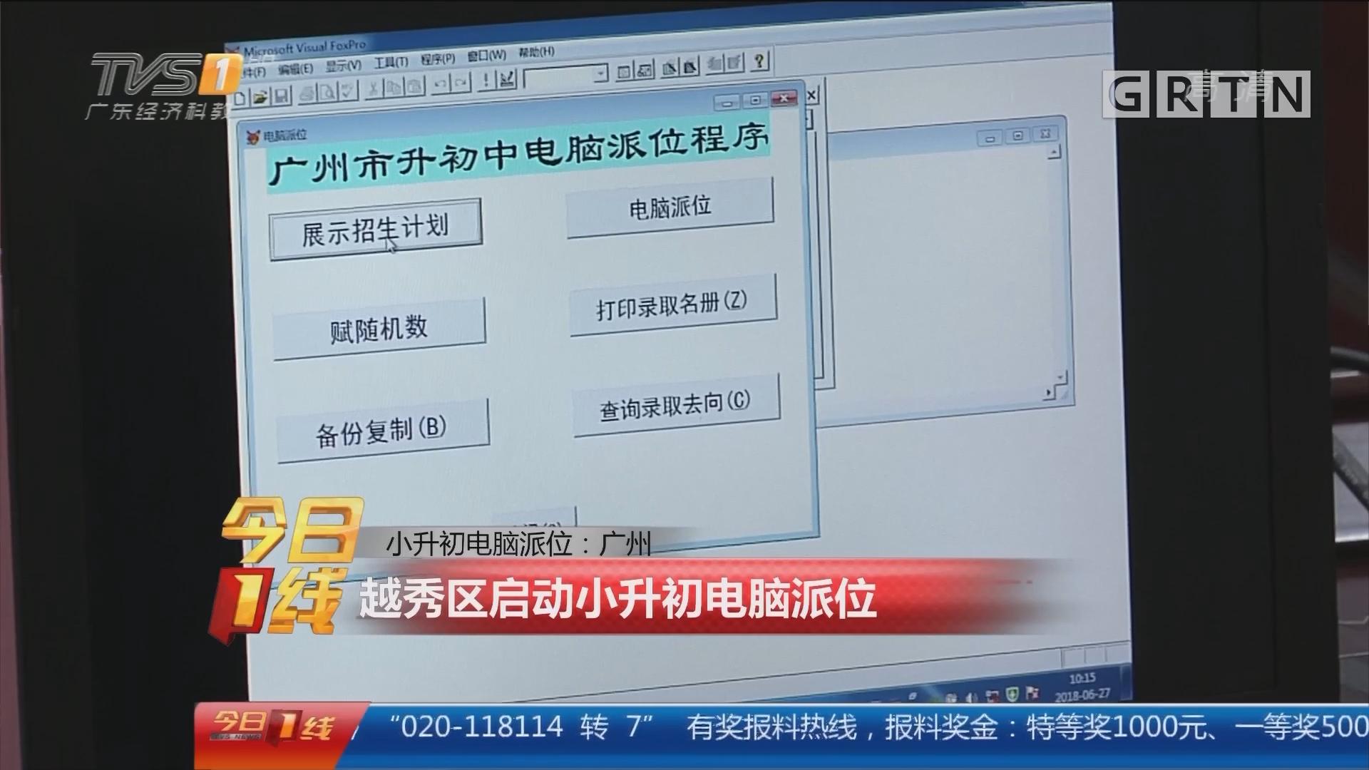 小升初电脑派位:广州 越秀区启动小升初电脑派位
