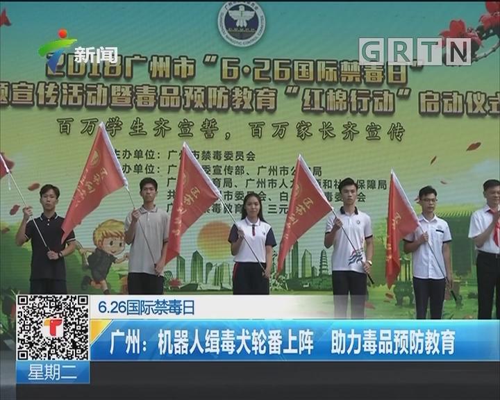 6.26国际禁毒日 广州:机器人缉毒犬轮番上阵 助力毒品预防教育