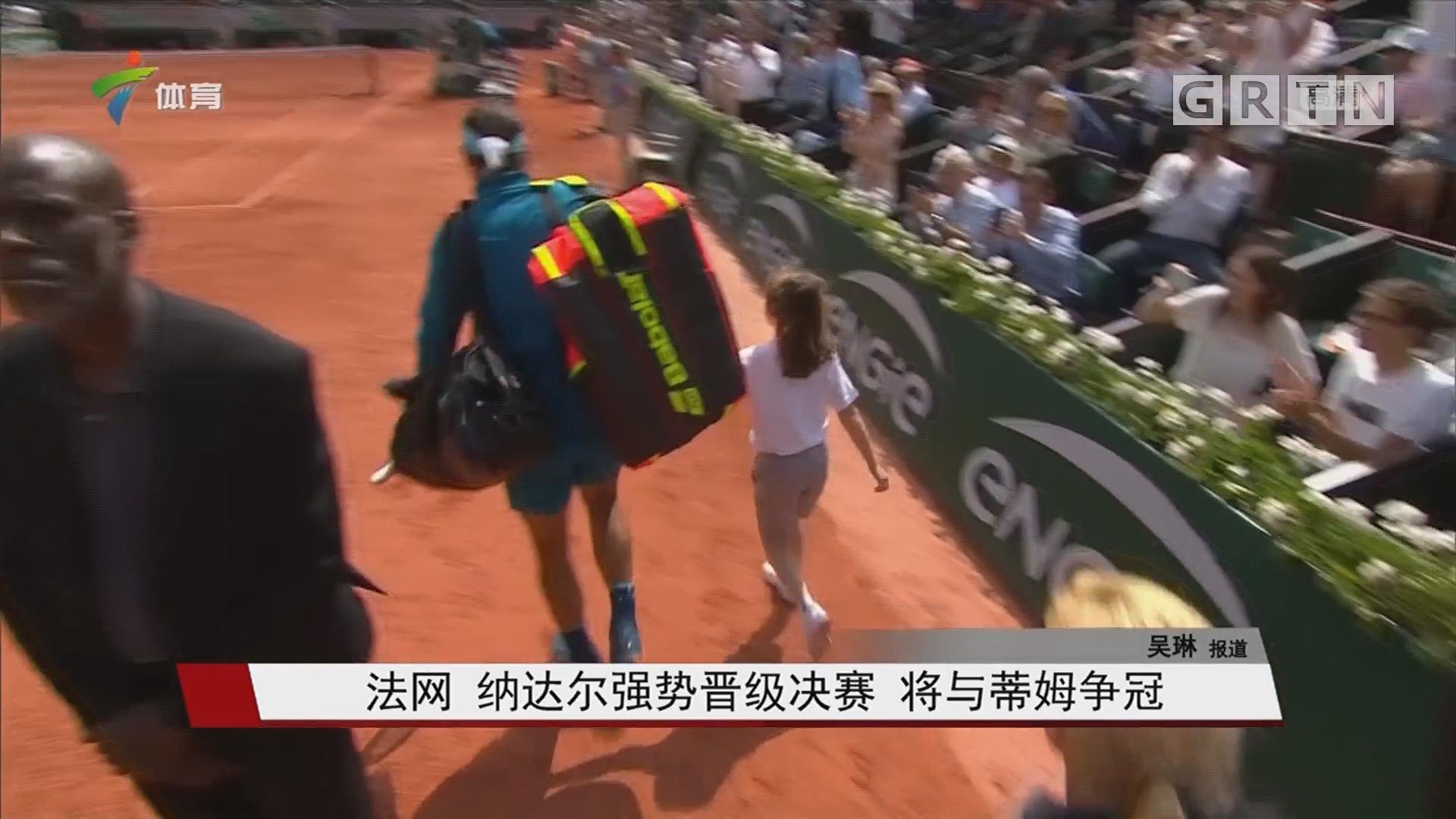 法网 纳达尔强势晋级决赛 将与蒂姆争冠