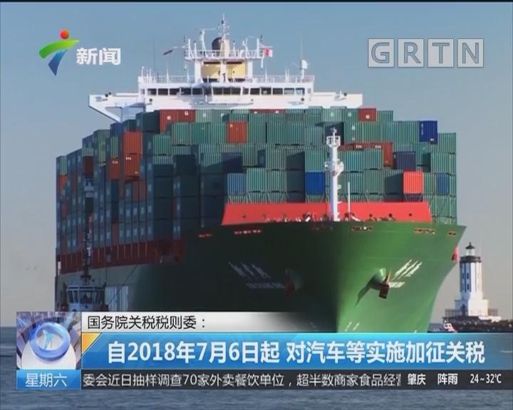 国务院关税税则委:对原产美国500亿美元进口商品加征关税