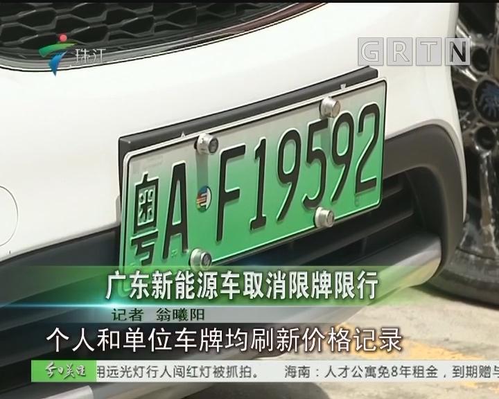 广东新能源车取消限牌限行