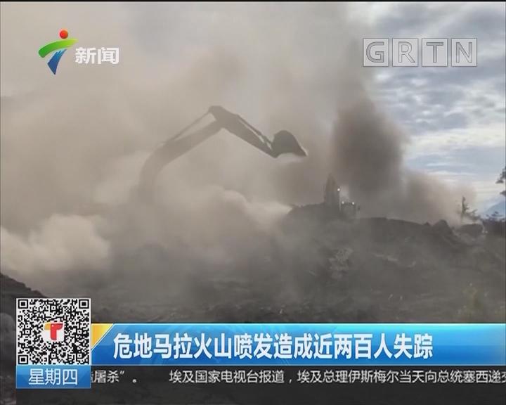 危地马拉火山喷发造成近两百人失踪