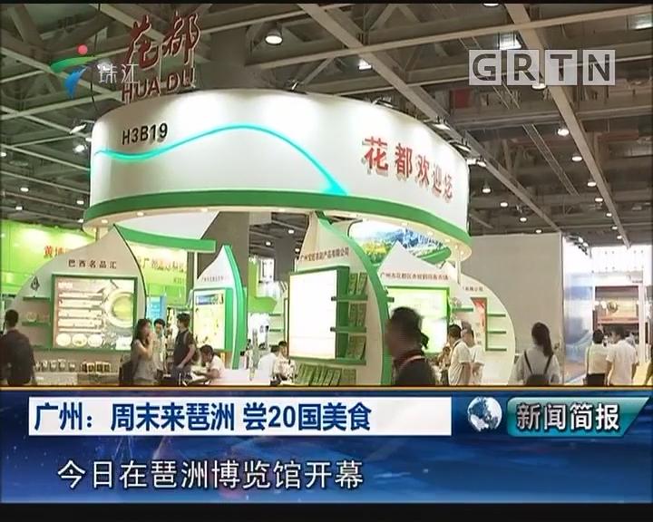 广州:周末来琶洲 尝20国美食