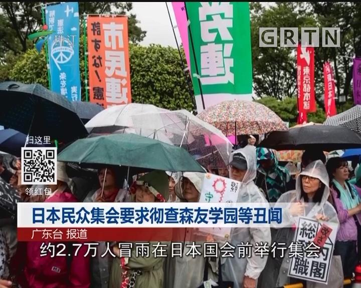 日本民众集会要求彻查森友学园等丑闻
