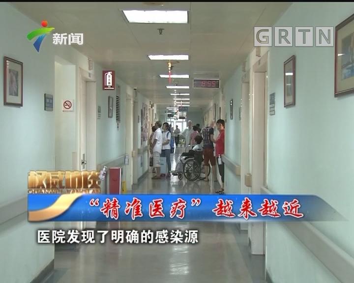 """[2018-06-17]权威访谈:""""精准医疗""""越来越近"""