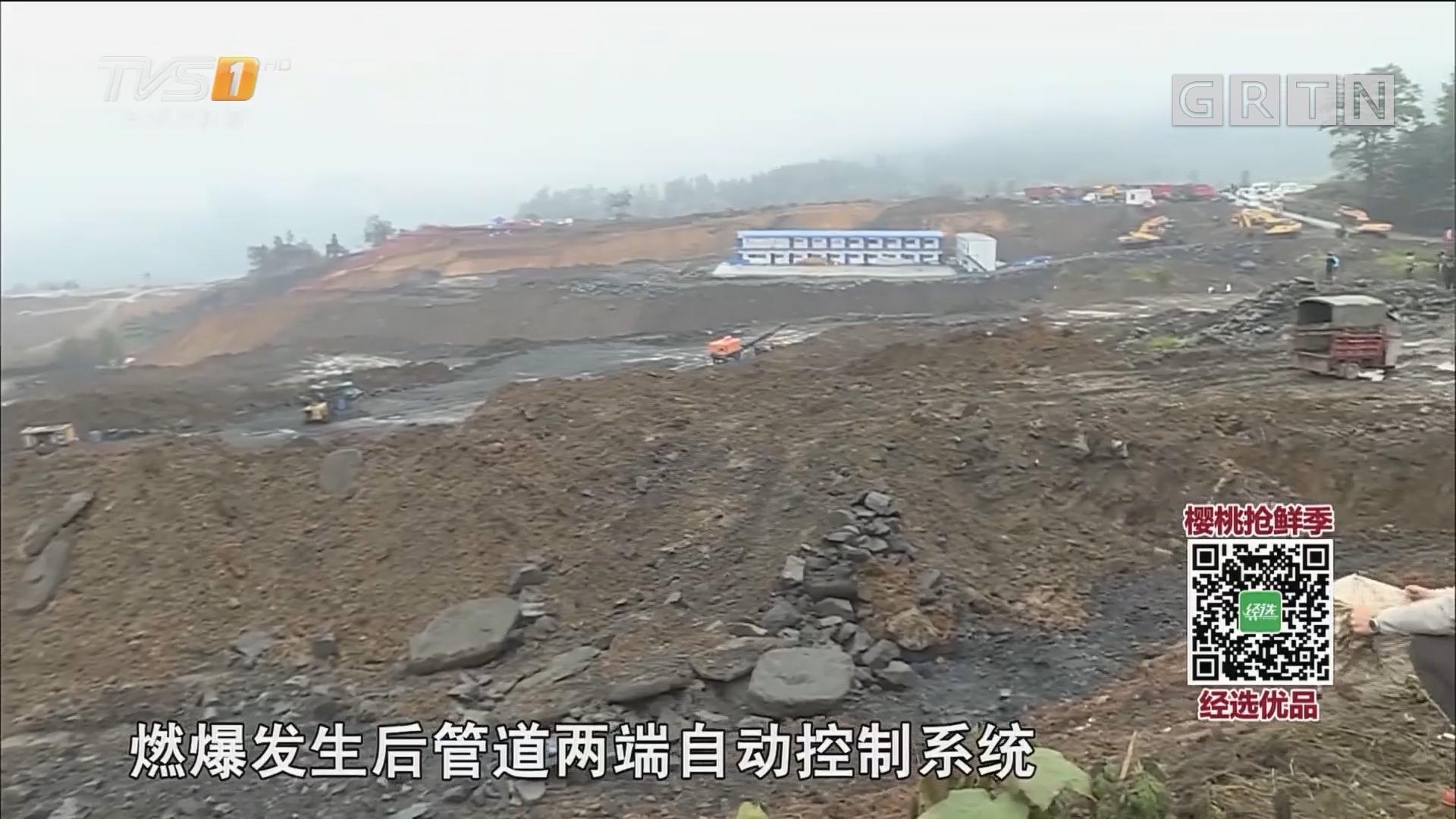 贵州:中石油天然气输气管道燃爆事故 24名伤员住院救治