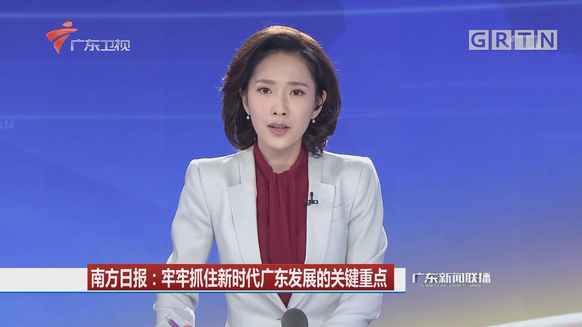 南方日报:牢牢抓住新时代广东发展的关键重点
