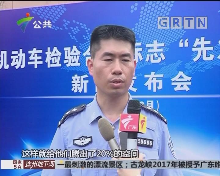 """广州:今天起 车辆年审可以""""先发后审"""""""