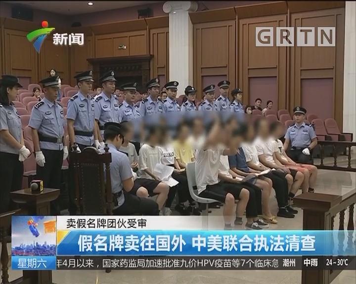 卖假名牌团伙受审:假名牌卖往国外 中美联合执法清查
