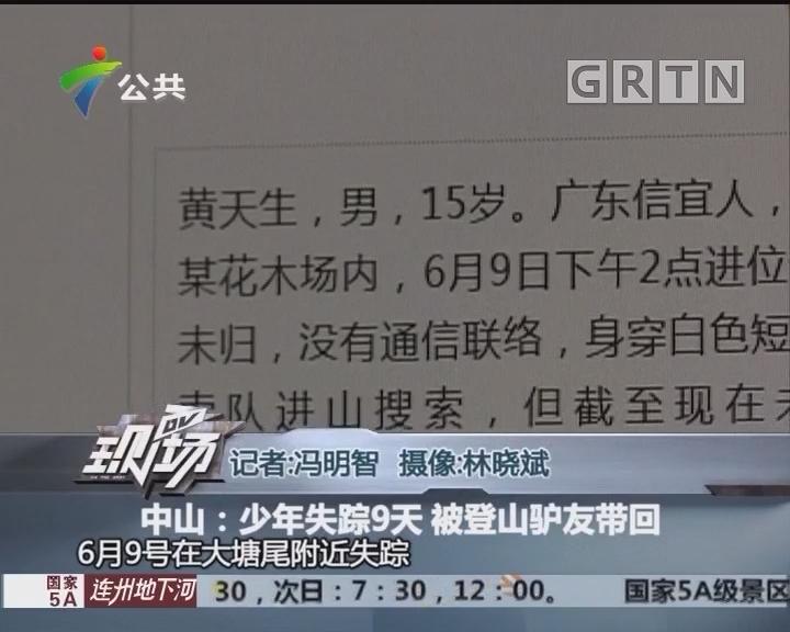 中山:少年失踪9天 被登山驴友带回
