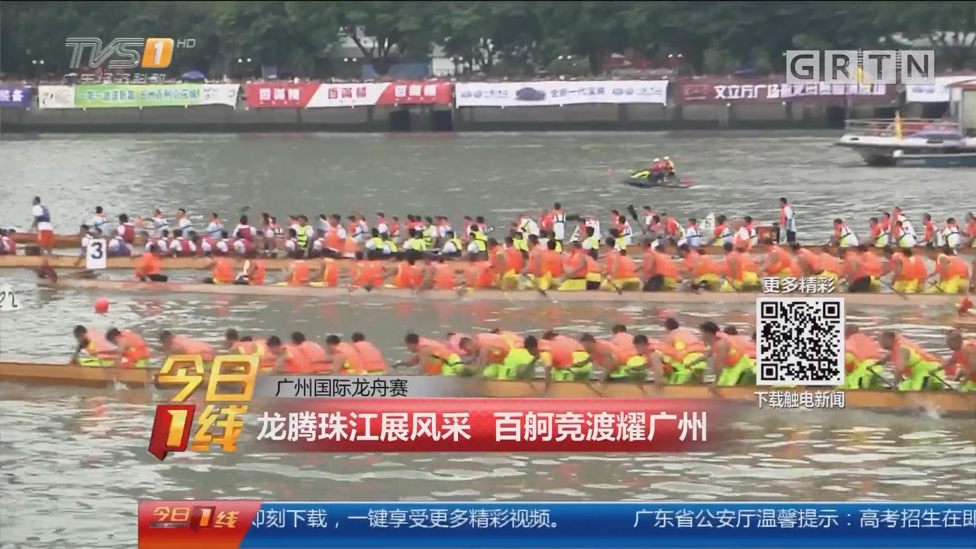广州国际龙舟赛:龙腾珠江展风采 百舸竞渡耀广州