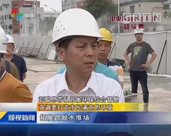 彭聪恩带队开展环保综合督察 强调要打造市民满意的环境