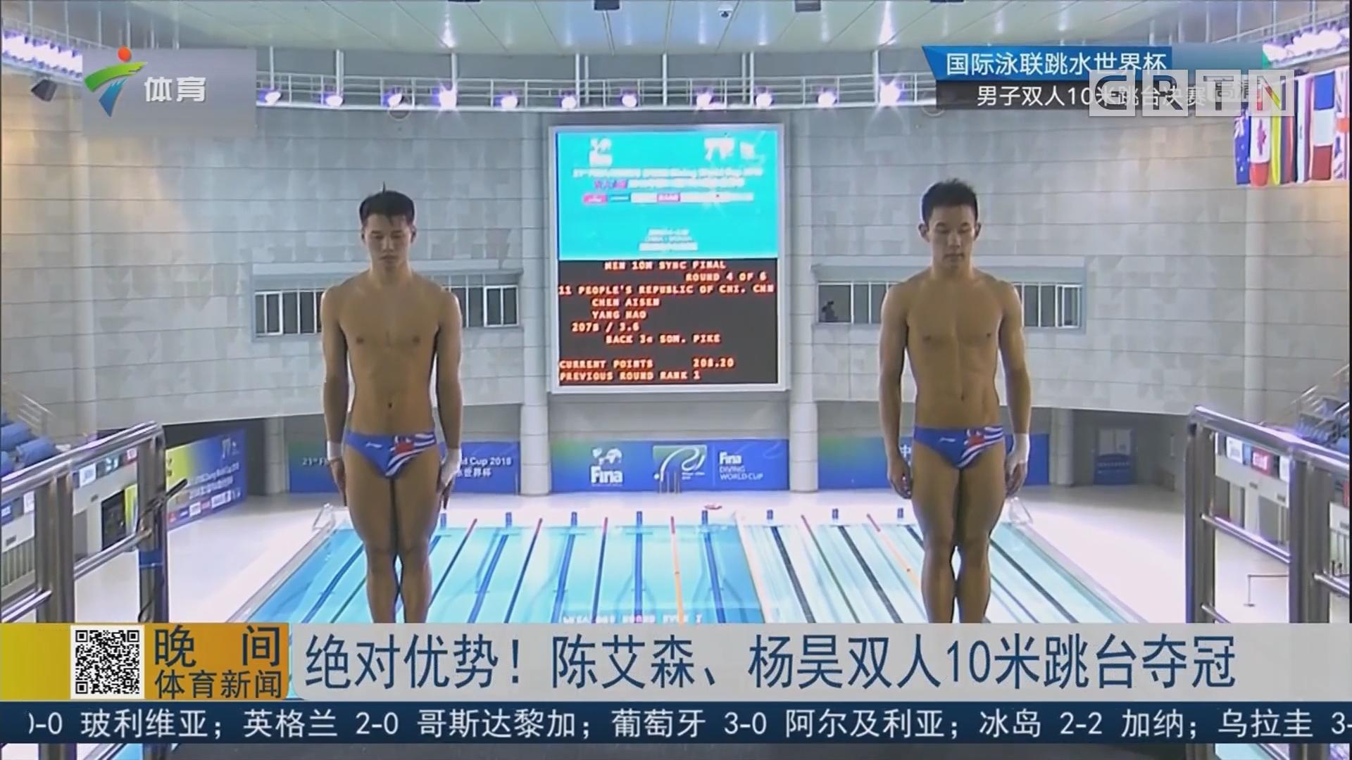 绝对优势!陈艾森、杨昊双人10米跳台夺冠