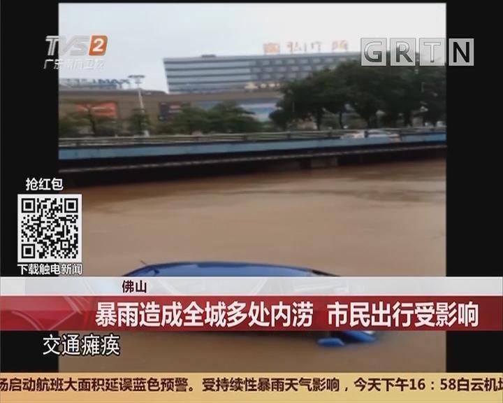 佛山:暴雨造成全城多处内涝 市民出行受影响