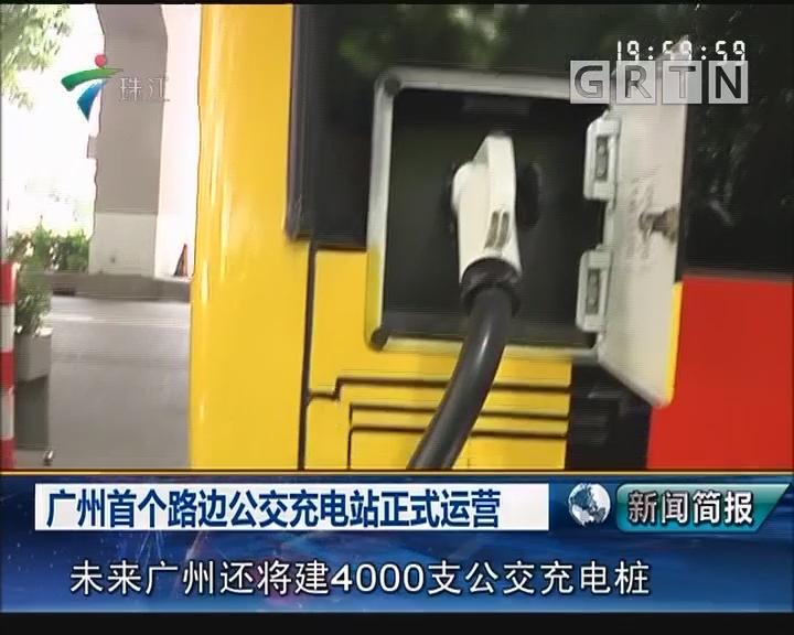 广州首个路边公交充电站正式运营
