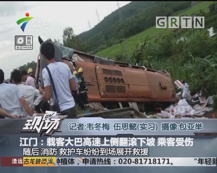 江门:载客大巴高速上侧翻滚下坡 乘客受伤