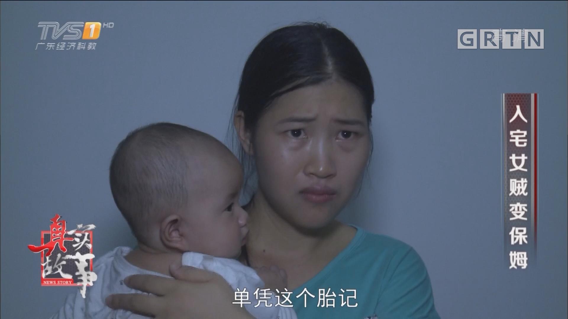 [HD][2018-06-27]真实故事:入宅女贼变保姆