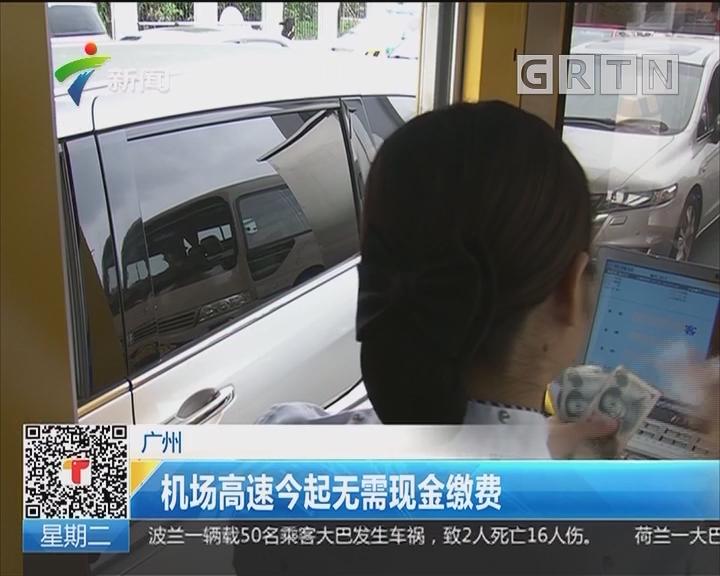 广州:机场高速今起无需现金缴费