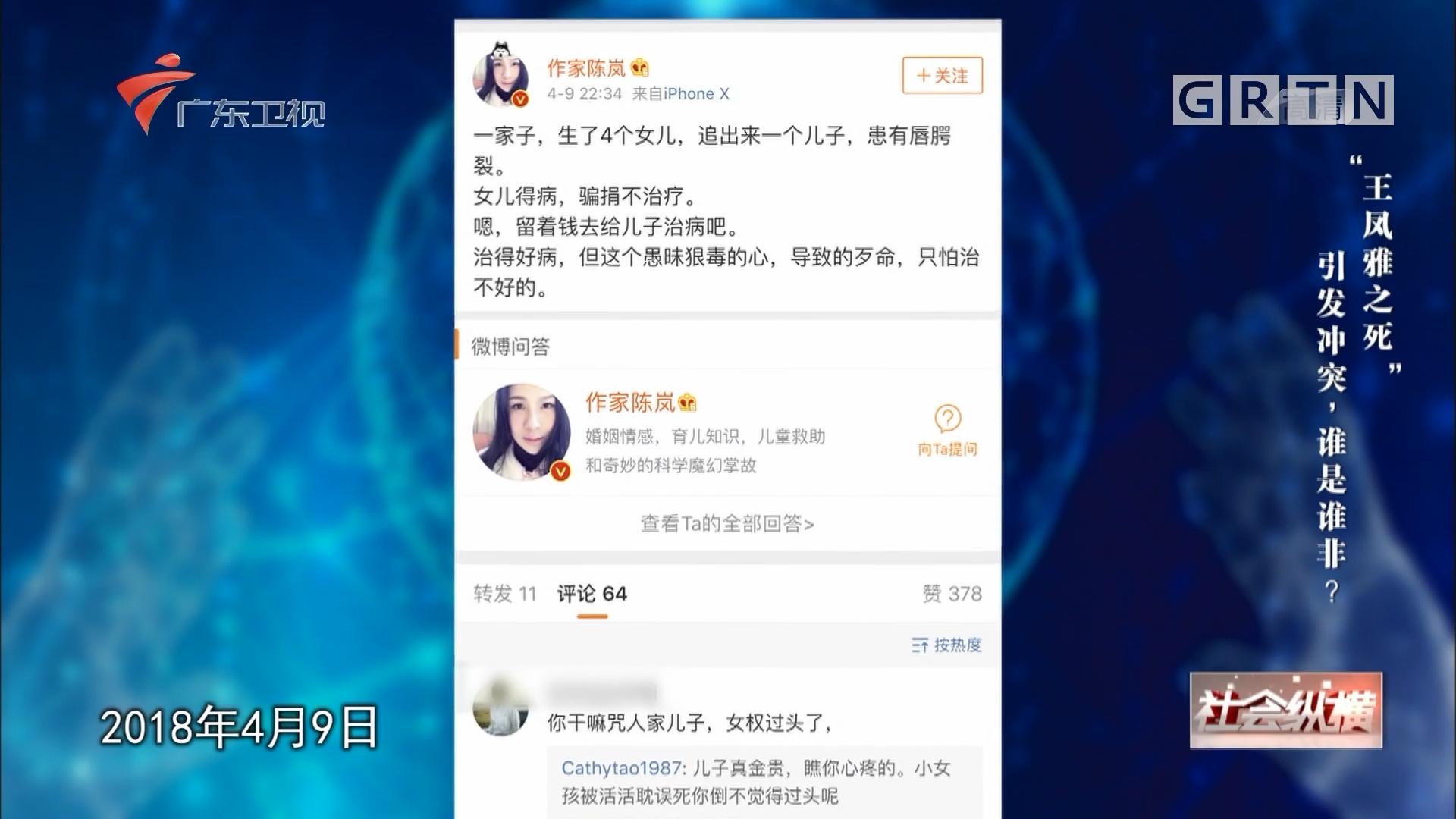"""[HD][2018-06-27]社会纵横:""""王凤雅之死""""引发冲突,谁是谁非?"""