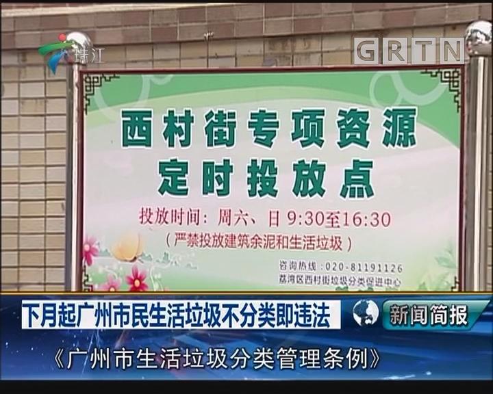下月起广州市民生活垃圾不分类即违法