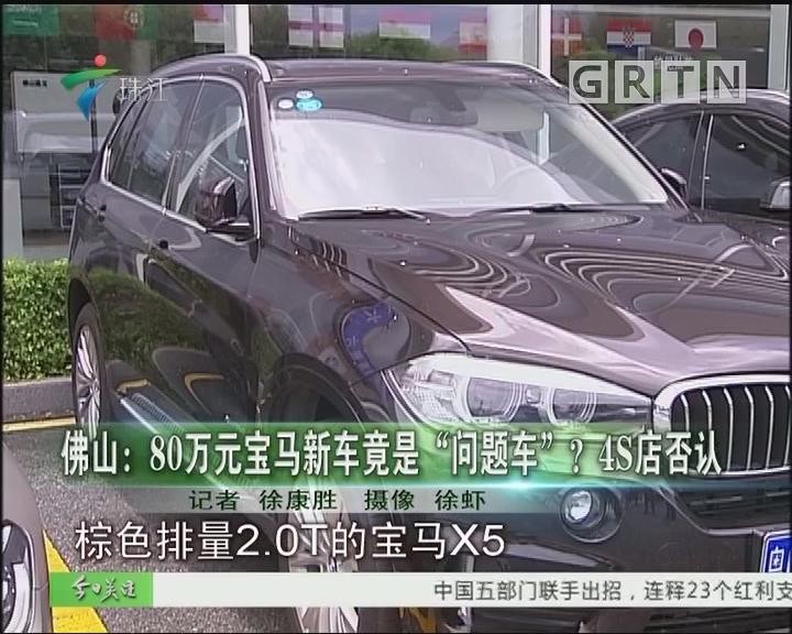 """佛山:80万元宝马新车竟是""""问题车""""?4S店否认"""
