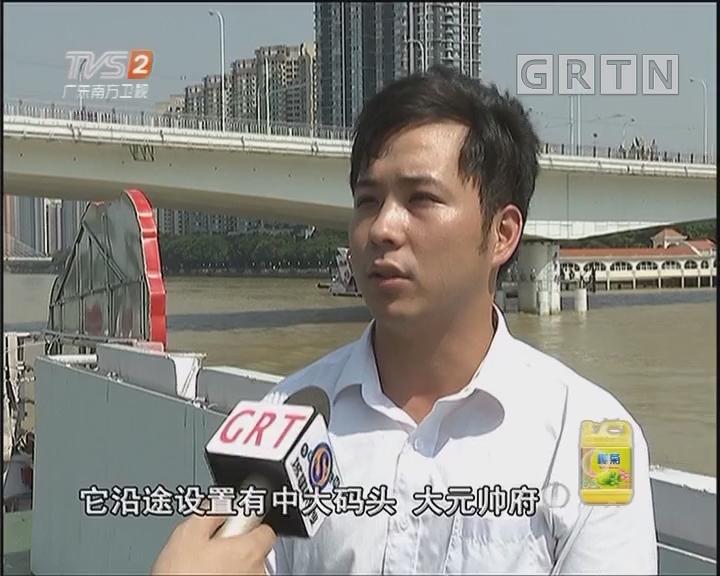 广州水上巴士的变迁(二)