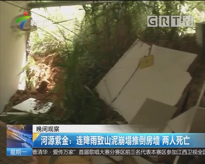 河源紫金:连降雨致山泥崩塌推倒房墙 两人死亡