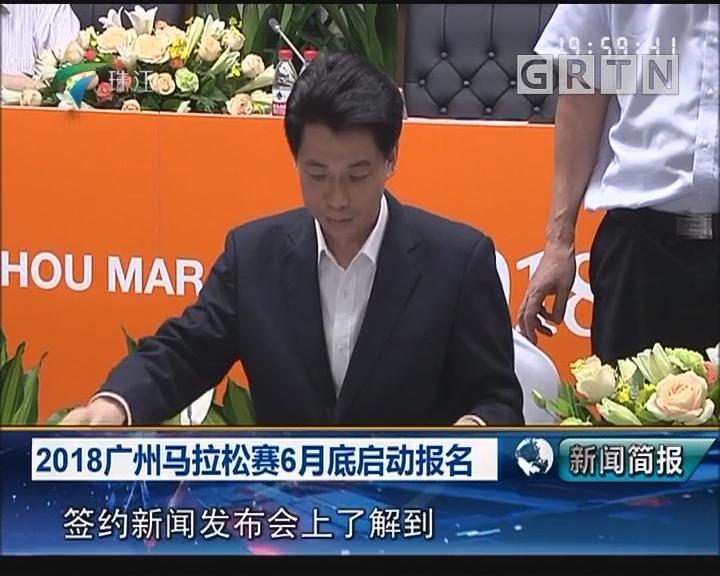 2018广州马拉松赛6月底启动报名