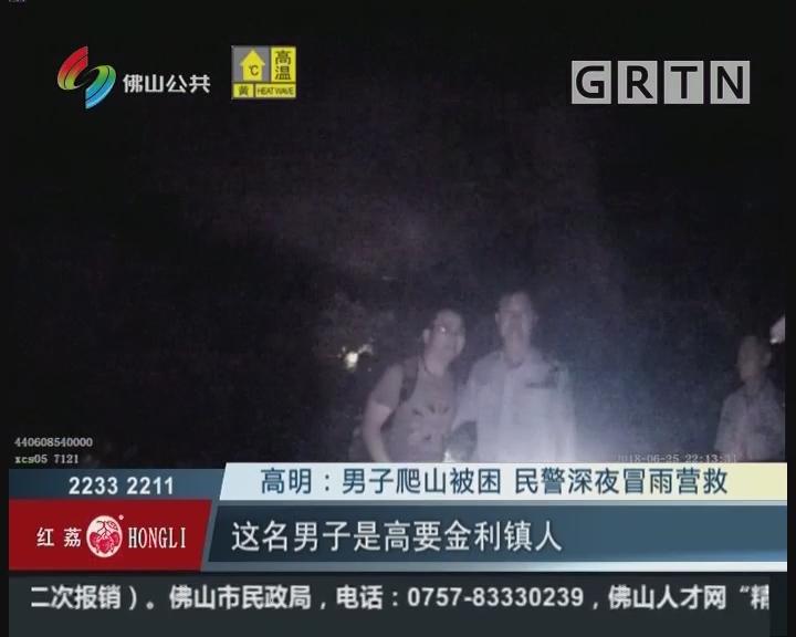 佛山:高明:男子爬山被困 民警深夜冒雨营救