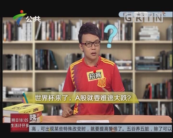 [2018-06-10]财富维他命:世界杯来了,A股就要难逃大跌?