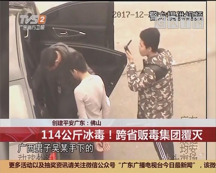 创建平安广东:佛山:114公斤冰毒!跨省贩毒集团覆灭