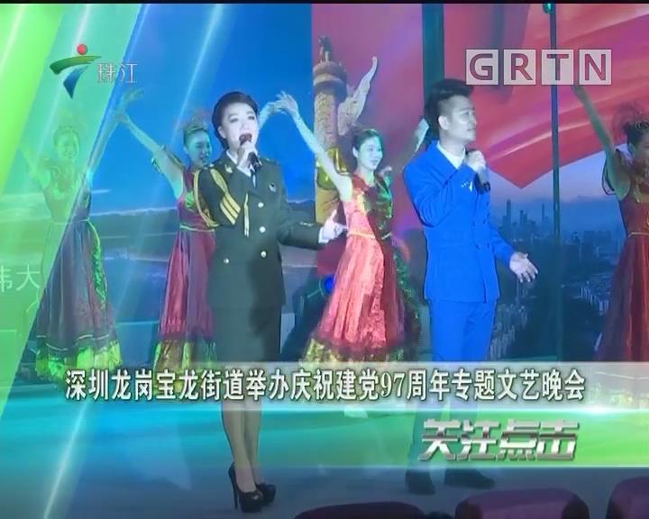 深圳龙岗宝龙街道举办庆祝建党97周年专题文艺晚会