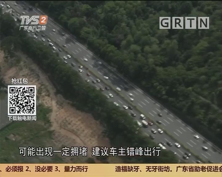 端午出行:假期首日 广州多个高速路段车多行驶缓慢