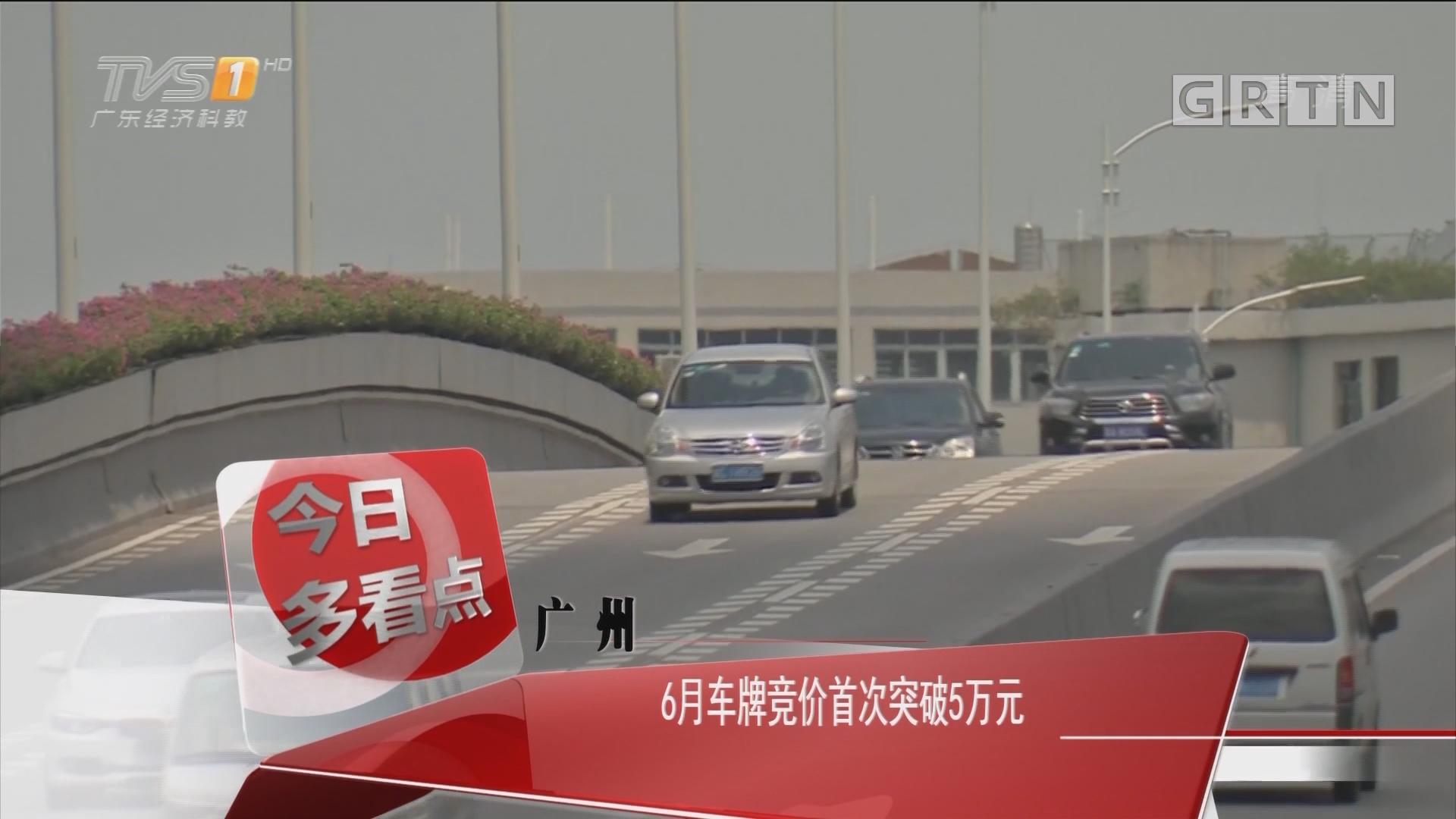 广州:6月车牌竞价首次突破5万元