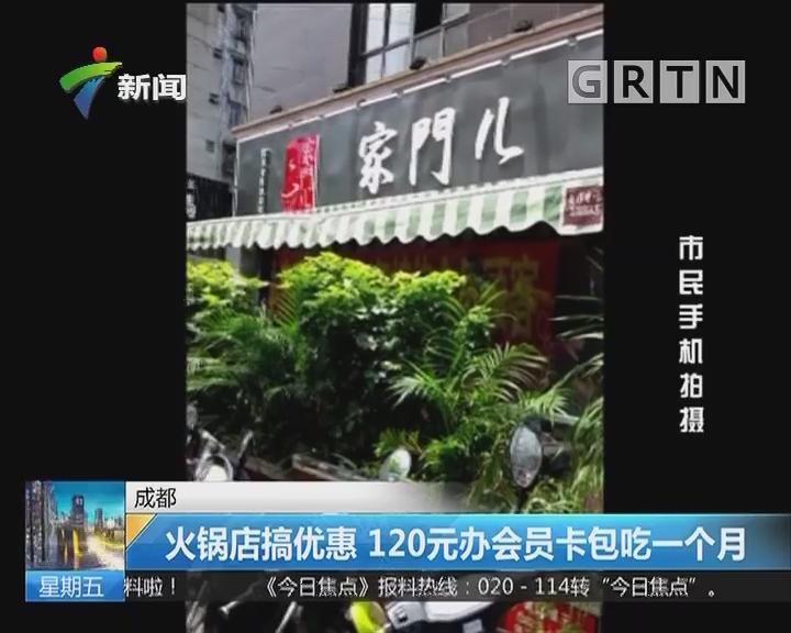 成都:火锅店搞优惠 120元办会员卡包吃一个月