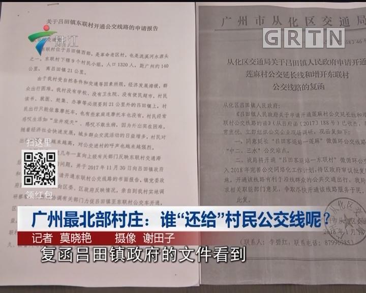 """广州最北部村庄:谁""""还给""""村民公交线呢?"""