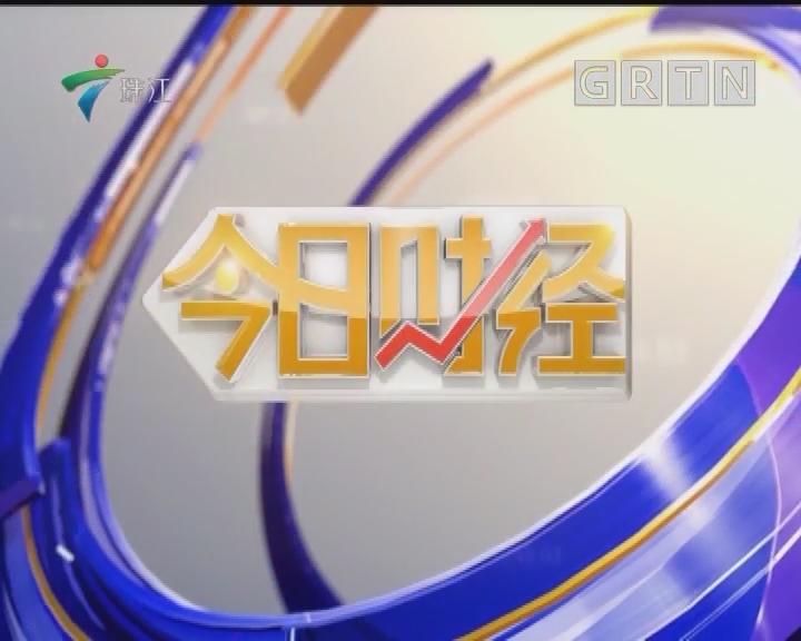 [2018-06-01]今日财经:纵论白鹅潭产业发展新机遇