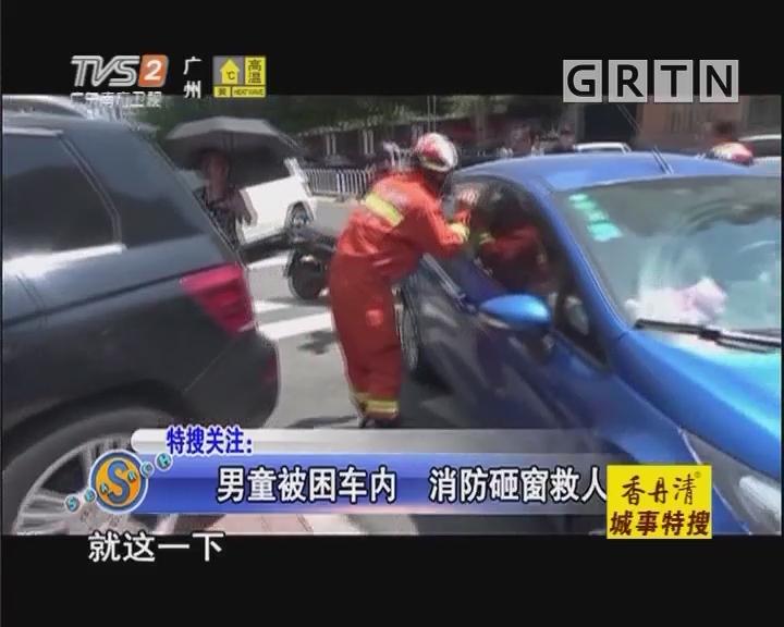 特搜关注:男童被困车内 消防砸窗救人