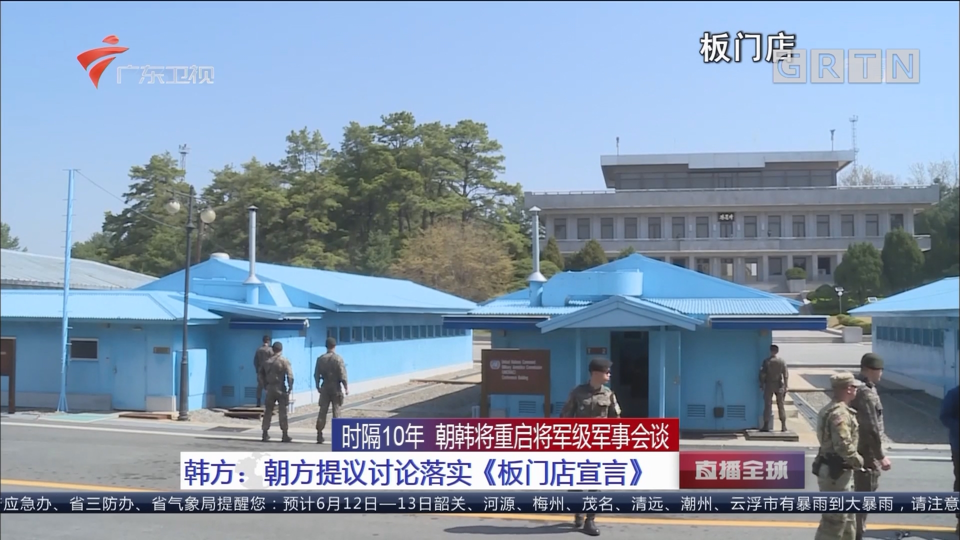 时隔10年 朝韩将重启将军级军事会谈 韩方:朝方提议讨论落实《板门店宣言》