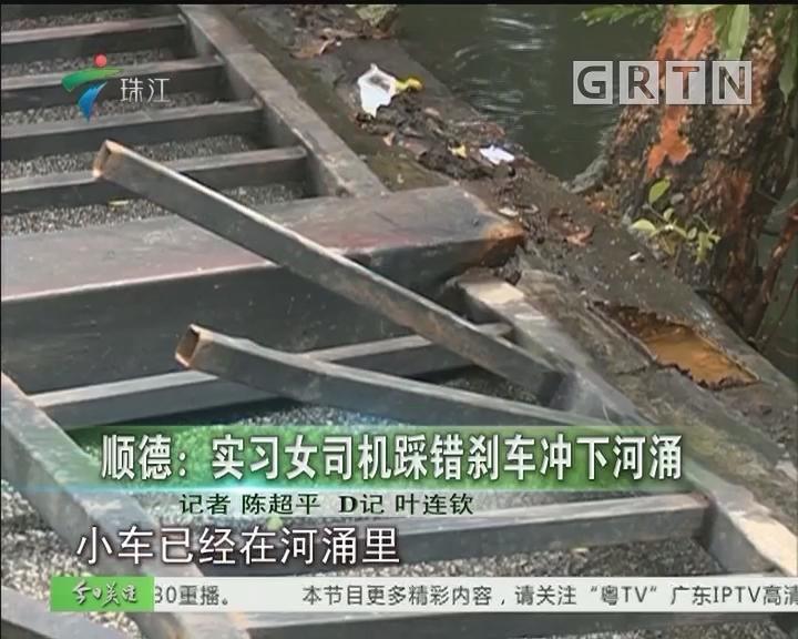顺德:实习女司机踩错刹车冲下河涌