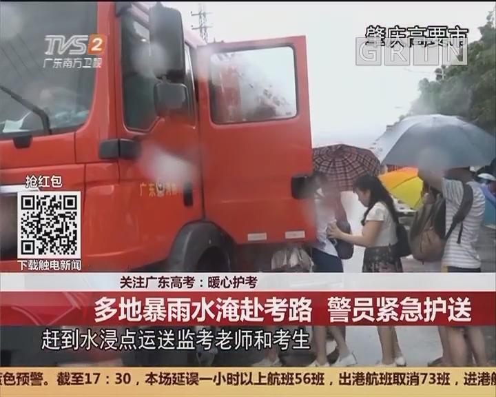 关注广东高考:暖心护考:多地暴雨水淹赴考路 警员紧急护送