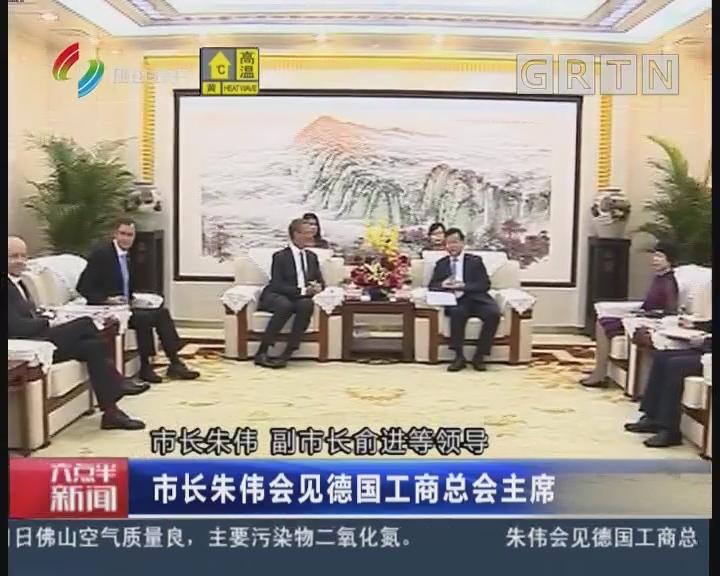 [2018-06-11]六点半新闻:市长朱伟会见德国工商总会主席