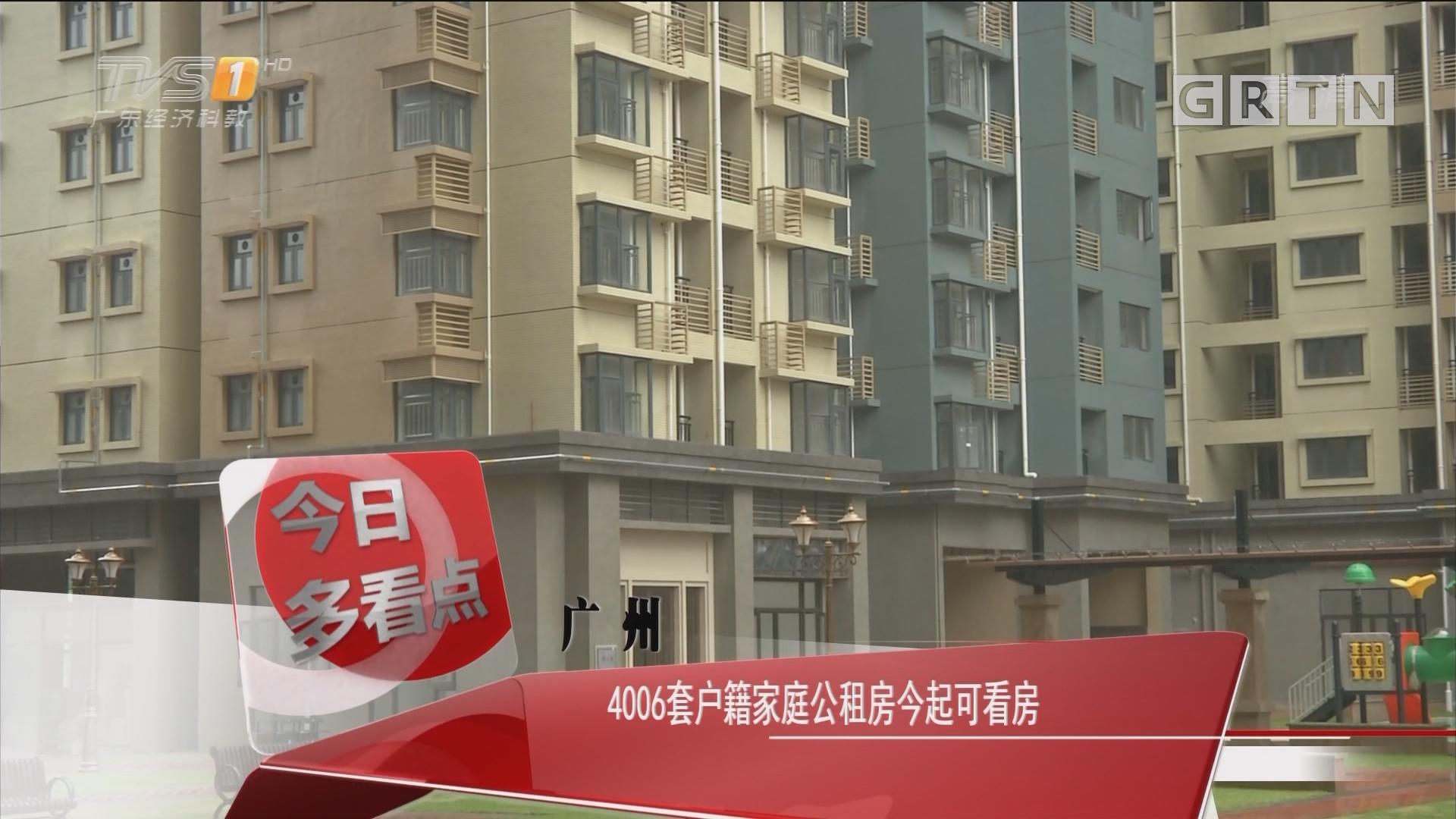 广州:4006套户籍家庭公租房今起可看房