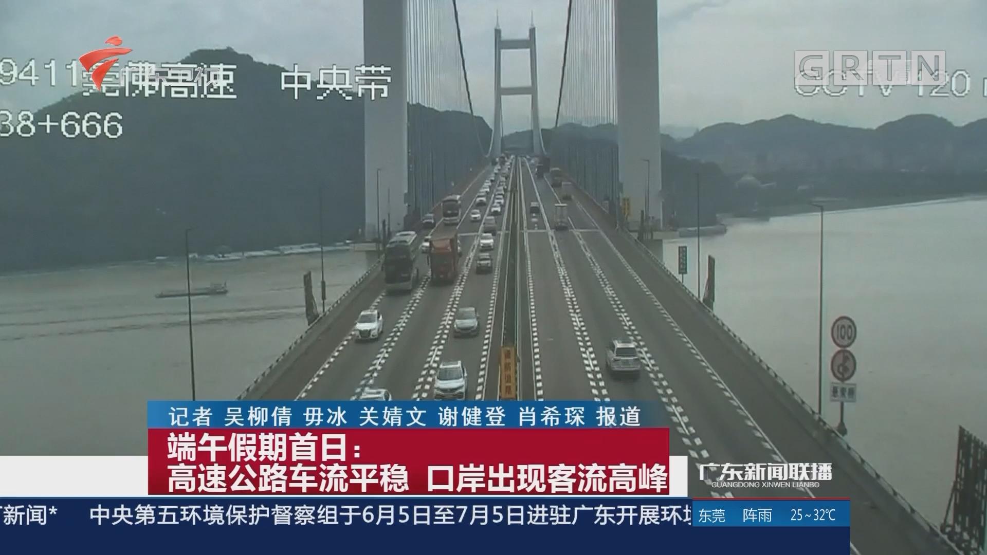 端午假期首日:高速公路车流平稳 口岸出现客流高峰