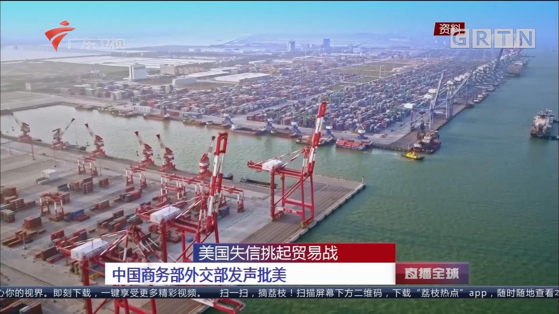 美国失信挑起贸易战 中国商务部外交部发声批美
